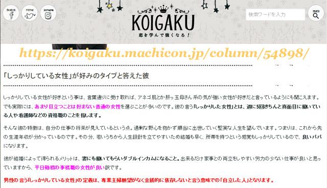 koigaku-1.jpg