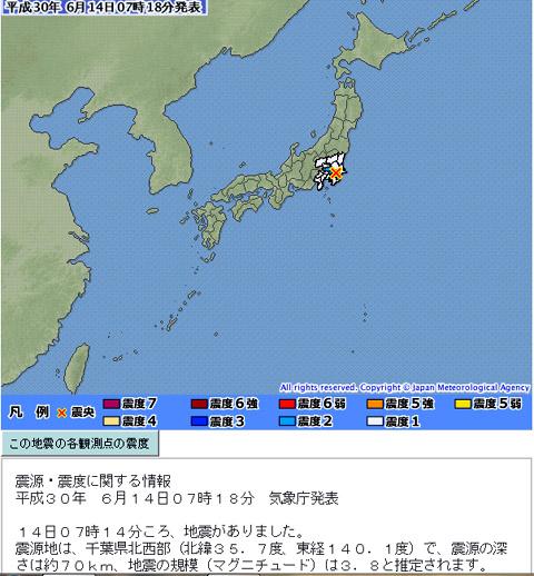 20180614-jishin1.jpg